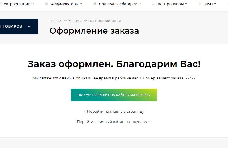 россельхозбанк великий новгород официальный сайт кредиты